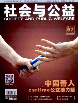 社会与公益