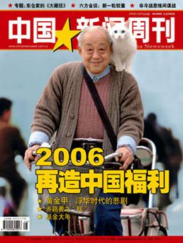 中国新闻周刊