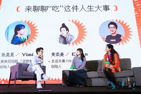 """奇葩说辩手邱晨与F2N MARKET创始人黄柔曼、短视频""""田野厨娘""""创始人张昊旻进行对谈"""