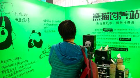 山丘竹纸熊猫饲养站