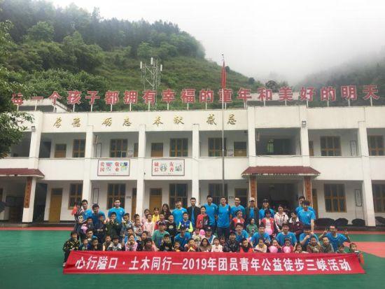 团员青年开展公益徒步活动举行