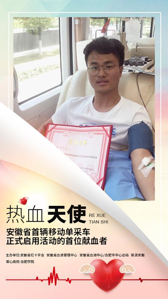 安徽省首辆移动单采车启用活动的首位献血者