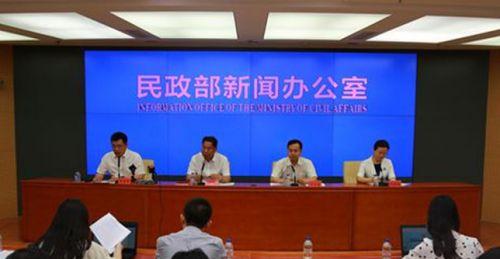 民政部举行2019年第二季度例行新闻发布会