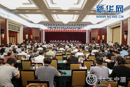 中华慈善总会召开第五次会员代表大会在郑州举行