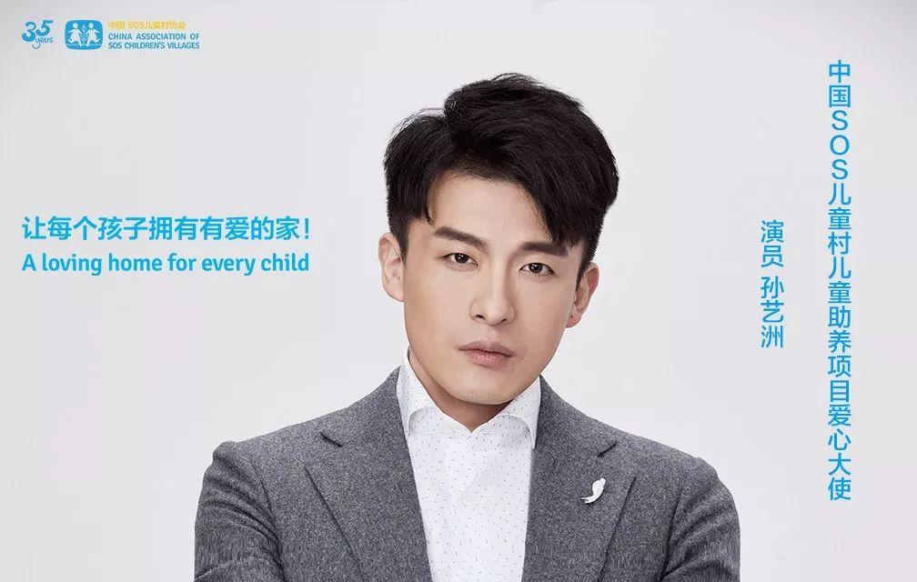 孙艺洲、弦子担任中国SOS儿童村儿童助养项目爱心大使,助力儿童成长