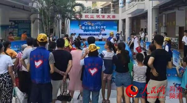 """""""童心鱼乐 童心梦想""""系列公益活动在海口举行"""