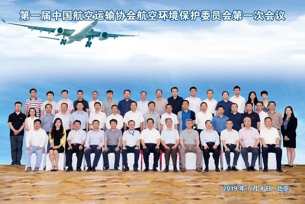 中国航协航空环境保护委员会成立