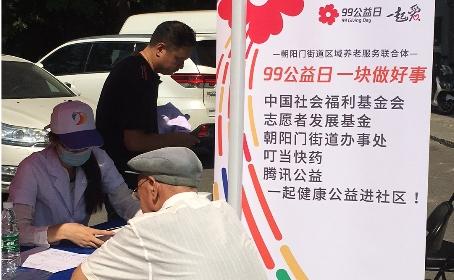 志愿者发展基金联合朝阳门街道办开展健康公益进社区活动