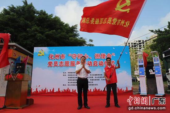 """广东化州启动""""守初心、担使命""""党员志愿服务活动"""