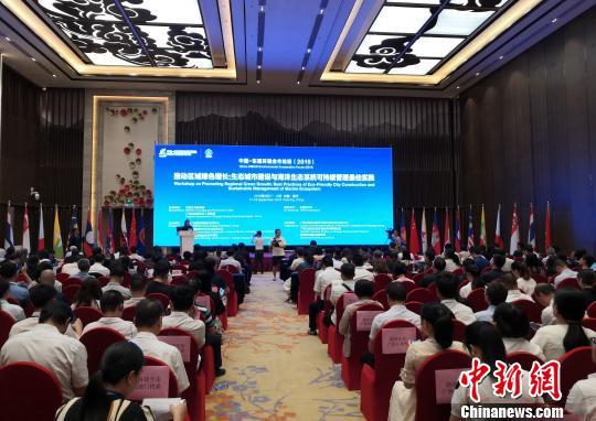 中国-东盟环境合作论坛(2019)开幕 聚焦区域绿色增长
