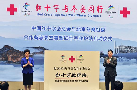 中国红十字会将参与2022北京冬奥会志愿服务工作