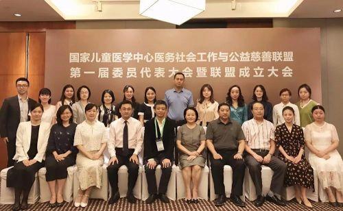 国家儿童医学中心医务社会工作与公益慈善联盟成立