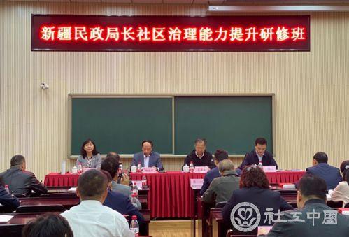 2019年新疆维吾尔自治区民政局长社区治理能力提升研修班开班