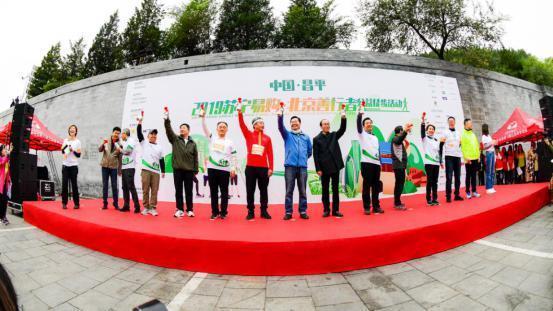 用徒步传递善行 北京善行者公益徒步活动成功举办