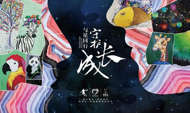 SNH48、王子璇等参与公益活动 用爱守护点亮星星的世界