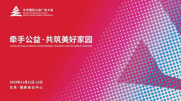 """""""牵手公益 共筑美好家园""""北京国际公益广告大会即将举办"""