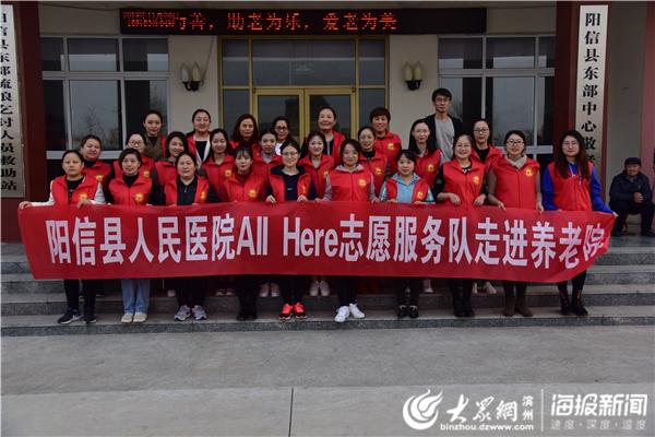 阳信县人民医院志愿服务者走进东部中心敬老院奉献爱心
