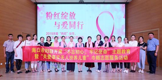 海口市妇联携手爱心企业举办系列公益活动总结会召开