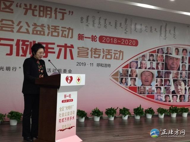 """新一轮内蒙古""""光明行""""社会公益活动完成万例手术"""