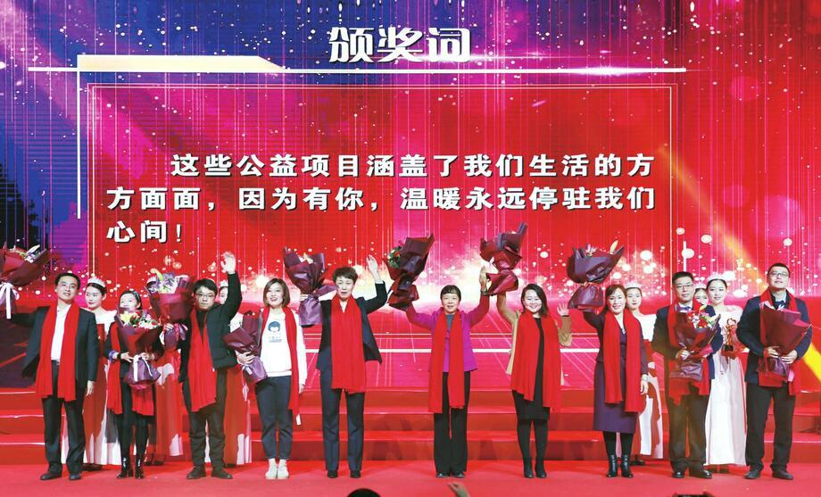 """2019""""爱涌泉城""""公益评选颁奖暨公益联盟成立活动举行"""