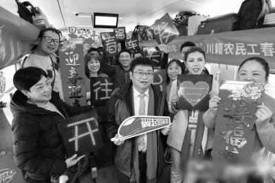 """""""凯翼号""""春节专列如约出发 共助2400名农民工顺利返乡"""
