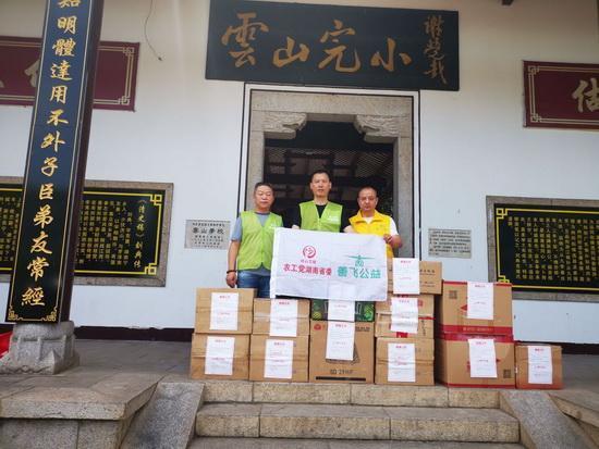 爱心捐书,湖南农工党人资环委员会组织开展公益活动