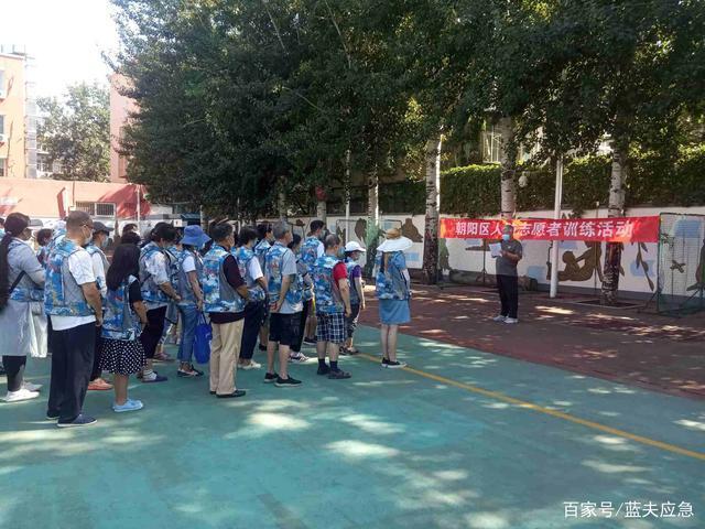 蓝夫执行北京朝阳区人防办与团结湖街道人防志愿者授旗活动