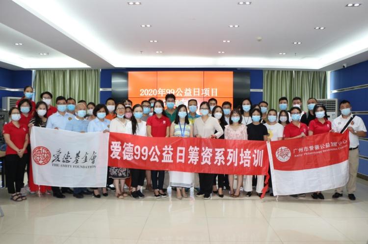 爱德携手广州社联举办2020年99公益日专场咨询活动