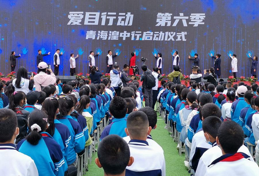 """2020""""爱目行动""""第六季志愿公益活动在西宁湟中启动"""