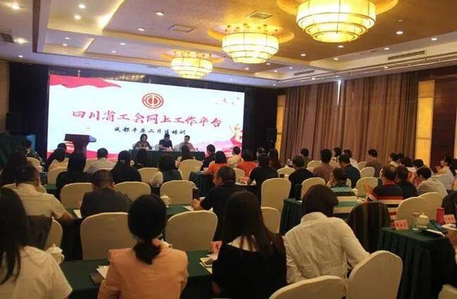 四川工会网上工作平台成都平原二片区培训在眉山举行