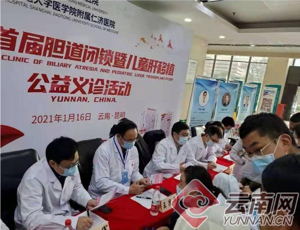云南省首届胆道闭锁暨儿童肝移植公益义诊活动在昆举行
