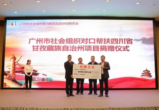广州社会组织投身脱贫攻坚,3年惠及140多万人