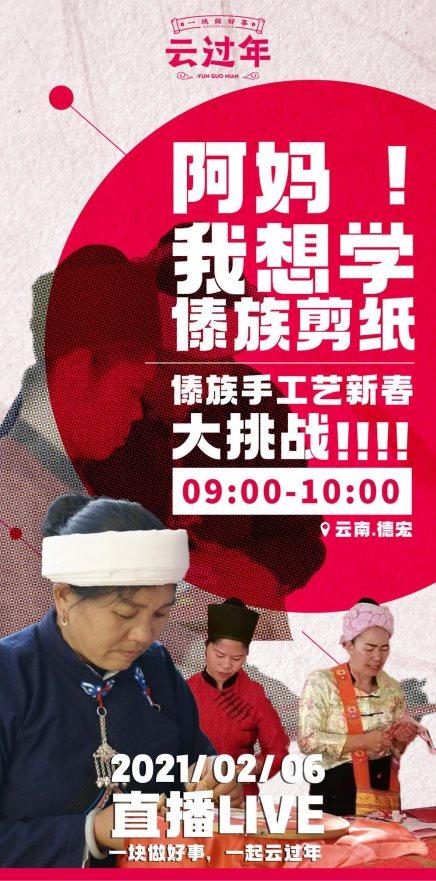云南—傣族手工艺新春大挑战