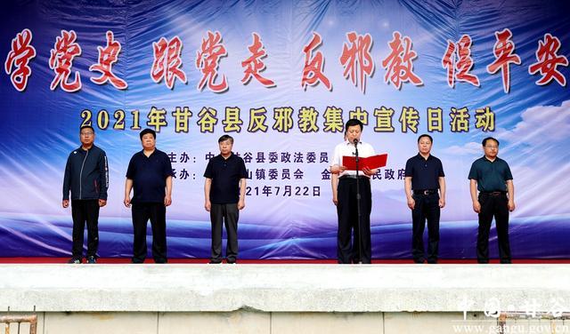 甘谷县开展2021年全县反邪教集中宣传日活动