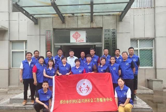 邢台市任泽区再添一社会组织,今天正式揭牌